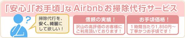 Airbnb民泊のお掃除の代行です。