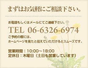 大阪市内や大阪北部での家事代行のことなら、お気軽にご相談下さいませ。