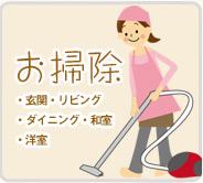 家事代行:お掃除(玄関・リビング ・ダイニング・和室・洋室など)
