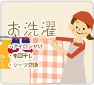 家事代行サービス:お洗濯(アイロンがけ・布団干し・シーツ交換など)