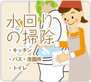 家事代行サービス:水回りの掃除(キッチン・バス・洗面所・トイレ掃除)
