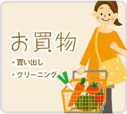 家事代行サービス:お買い物(買い出し・クリーニング)
