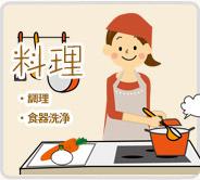 家事代行:お料理(調理・食器洗浄)