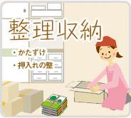 家事代行サービス:整理収納(かたづけ・押し入れの整理)